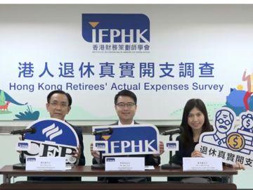 理財調查-香港財務策劃師學會-港人退休真實開支調查-退休人士真實開支-年金-強積金