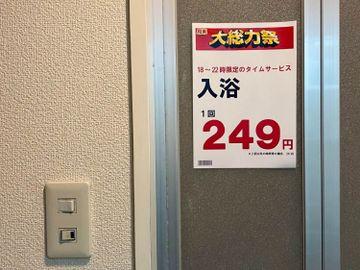 日本網民-家務計円制-洗碗-洗衫-儲錢-做家務-香港財經時報HKBT