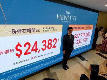 HENLEY價單-沐泰街7號-新盤2021-恒基地產-恒地-啟德新盤-香港財經時報HKBT