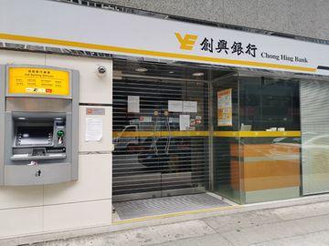 銀行股2021-創興銀行私有化股價升半倍-5大本地銀行股比較下一隻炒邊隻-香港財經時報-HKBT