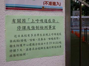 上呼吸道感染-學校停課-感染症狀-溫靖宇醫生-鼻病毒潛伏期-香港財經時報HKBT