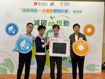 恒生銀行與低碳想創坊推減碳恒動太陽能關懷計劃-推動年輕⼈氣候變化教育項⽬