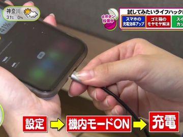 iPhone-手機-快速充電-日本節目-實測-功能-叉電-充電時間-香港財經時報HKBT