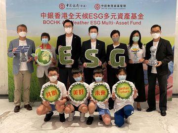 中銀香港推出全天候ESG多元資產基金 最低首次認購金額1萬港元 東方匯理任基金投資顧問