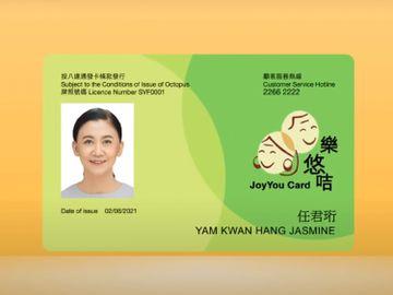 明年2月27日起-60至64歲港人可2蚊搭車-須使用-樂悠咭-個人八達通-8月起分階段申請-附申請教學-香港財經時報HKBT