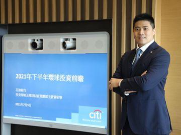 2021下半年投資展望-花旗料聯儲局明年底加息-中資股表現有望改善-推薦四大投資主題-策略-香港財經時報HKBT