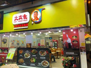 大家食Logo設計比賽-金槍人-參賽方法-大家食J-香港財經時報HKBT