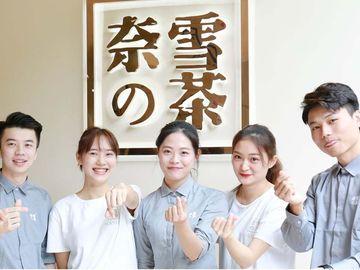 奈雪的茶, 奈雪的茶被官媒證四宗罪, 市值較上市蒸發一半, 聶Sir話呢個價可撈貨, HKBT, 香港財經時報