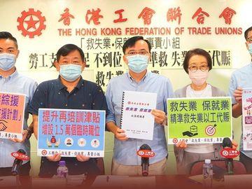 工聯會, 失業支援計劃, 特別愛增值計劃, 津貼, 香港財經時報HKBT