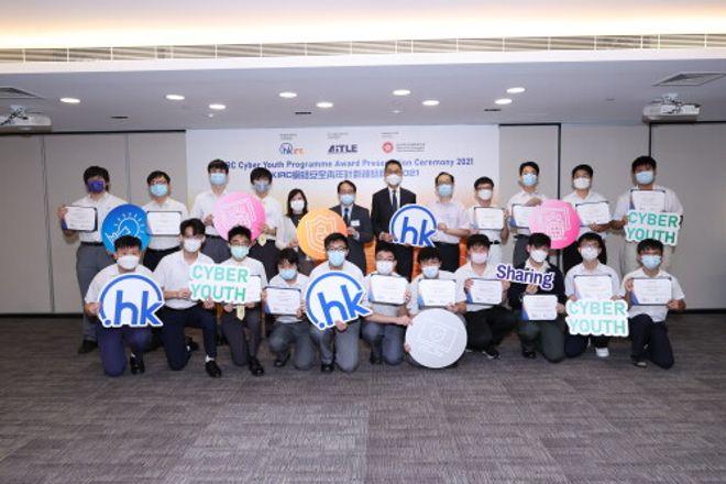 網絡安全青年計劃2021頒獎禮嘉許傑出學生, HKIRC全力培育未來網絡安全人材