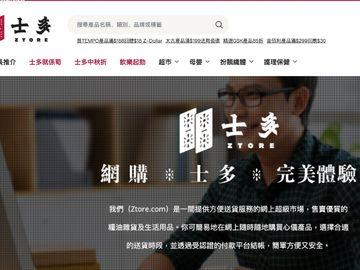 電視廣播, TVB, 邵氏兄弟, 無綫電視, 士多, Ztore, 專家教你, HKBT, 香港財經時報