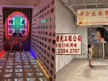 親子好去處2021, 太子藝術概念館, 中環展城館, 舊香港, 香港財經時報HKBT