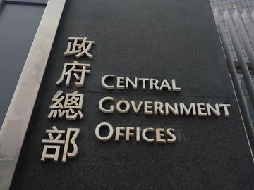 公務員事務局, 一級訓練主任, 公務員, 政府職位空缺, 招聘, HKBT, 香港財經時報