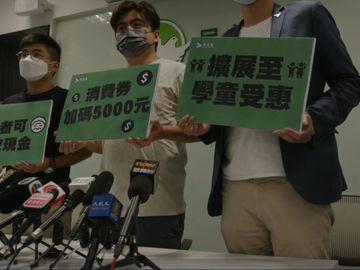 消費券, 政黨倡派多5000消費券, 18歳以下學童都有份, 2類人享優待, HKBT, 香港財經時報