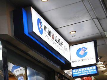 建行派息, 建行股價, 收息股, 龔成, 香港財經時報