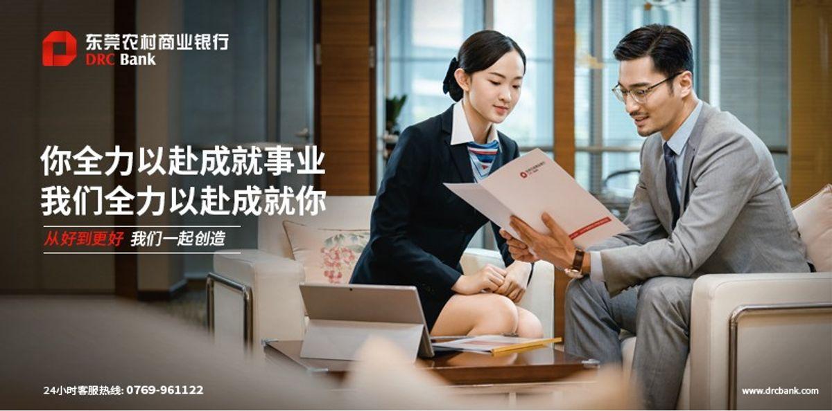 新股IPO, 東莞農村商業銀行, 2021年中國銀行業100強榜單, 掛牌, 上市, HKBT, 香港財經時報