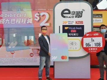 WeLab Debit Card, 九巴優惠, e度嘟, 九巴路線, 香港財經時報HKBT