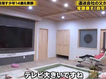 日本一家四口住億円豪宅,雷曼事件,住曱甴屋,億萬富豪,日本,有錢人