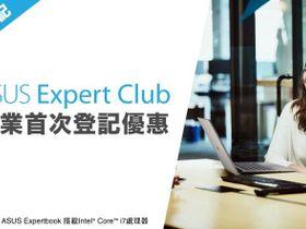 ExpertBook B5 Flip OLED, ASUS, 華碩, ASUS Expert Series, ASUS Expert Club