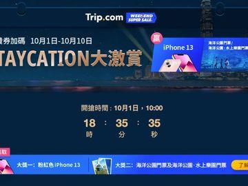 消費券加碼賞,消費券優惠,第二期消費券,Tripcom,Staycation優惠,iPhone13,海洋公園水上樂園
