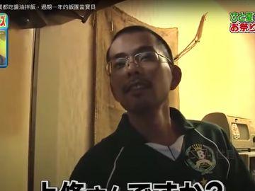 日本男地獄式慳錢法|3餐都吃醬油拌飯|過期一年飯團當寶貝|全為一個夢想