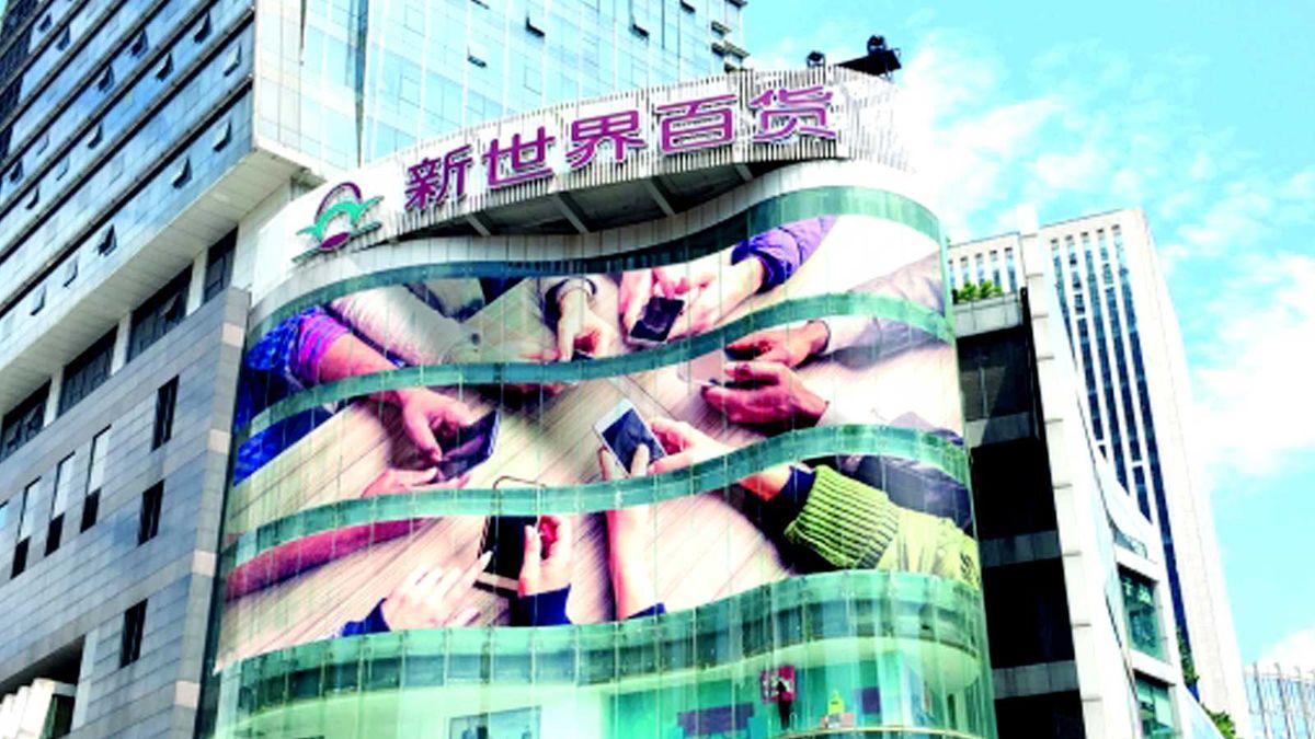 新世界百貨中國-整合超市及便利店-突顯最大化營銷成效