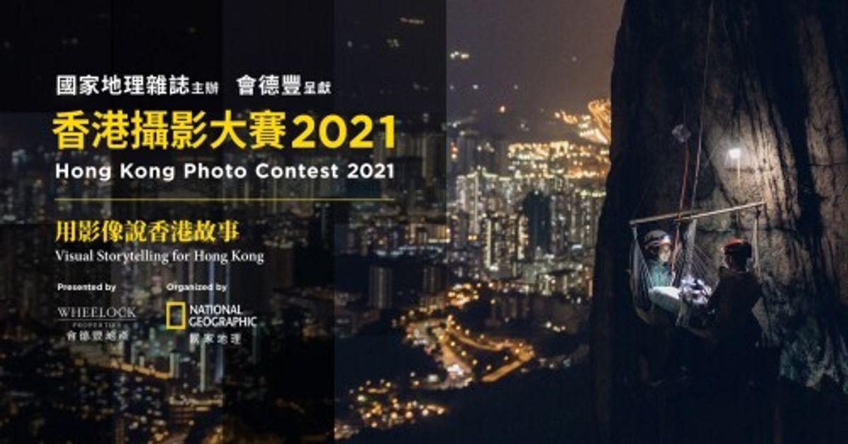 國家地理雜誌會德豐「香港攝影大賽2021」正式展開