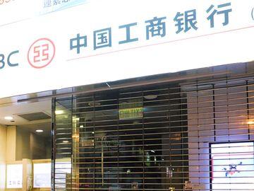 港股分析, 收息股, 中國工商銀行股價, 工行派息, 投資指標, 龔成, 香港財經時報