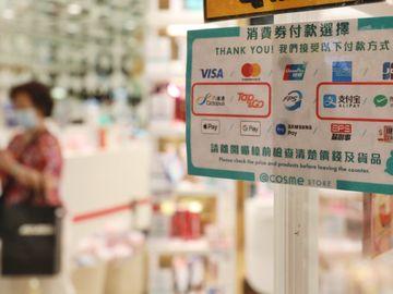 消費券投訴, 重複扣款, 設最低消費, 消委會, 損失, 香港財經時報