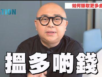 理財方法,BobLam,林盛斌,致富之道,Bobtivation,YouTube,成功學,自我增值