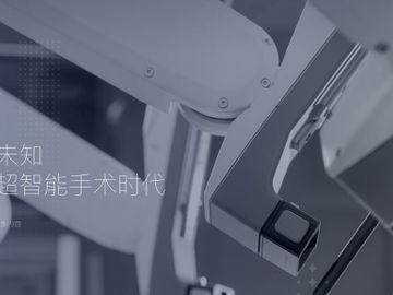 微創機器人, 微創醫療, 新股IPO, H股, 微泰醫療, HKBT, 香港財經時報